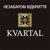 м. Хмельницький, вул. Кам'янецька, 17 ТРЦ Квартал